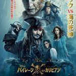 映画『パイレーツ・オブ・カリビアン5/最後の海賊』を観る前の予習と観たあとのネタバレあり感想