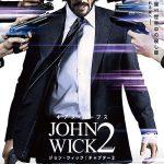 映画『ジョン・ウィック:チャプター2』の前作の復習と今作のネタバレあり感想