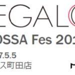 メガロスMOSSAフェス2017 5/5 in メガロス町田 プログラムスケジュール[MEGALOS MOSSA FES]