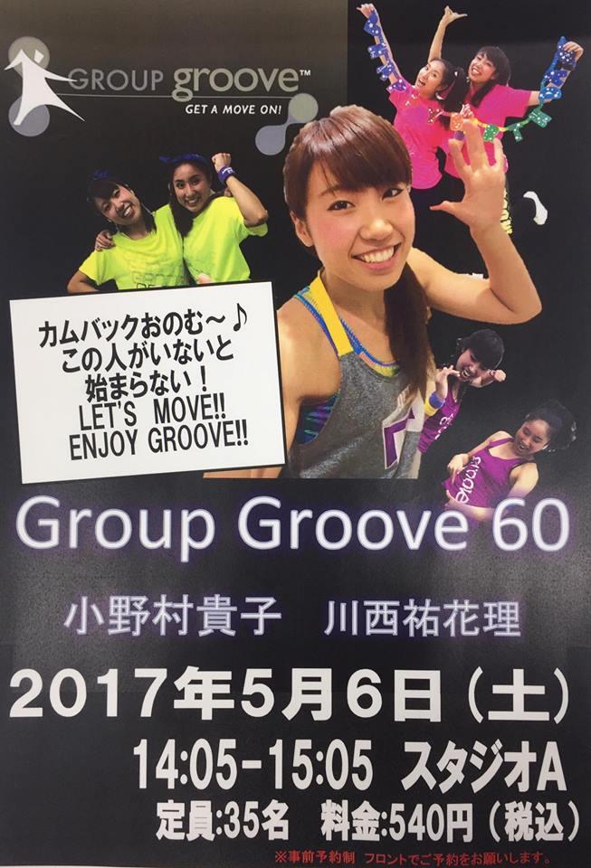 中延グループグルーヴ