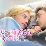 ホラーより怖い映画『彼女が目覚めるその日まで』のネタバレ感想 – 抗NMDA受容体脳炎などの用語解説付