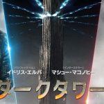 映画『ダークタワー』我が心の中二病を撃ち抜くファンタジーなり(ネタバレ感想)