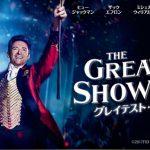 映画『グレイテスト・ショーマン』ペラペラなストーリーとキレキレなミュージカルの強引なハーモニー!(ネタバレあり感想)