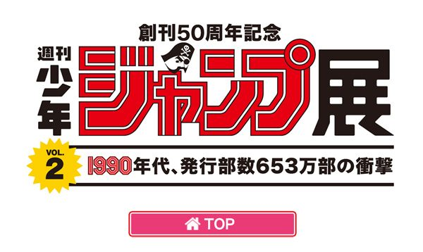 週刊少年ジャンプ展VOL.2