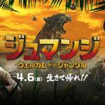 映画『ジュマンジ2 ウェルカム・トゥ・ジャングル』ゲーム世界のおもしろさと隠された謎に迫る(ネタバレ感想)