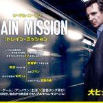 映画『トレイン・ミッション』謎解きは大雑把でも65歳リーアムの身体を張ったアクションは必見!