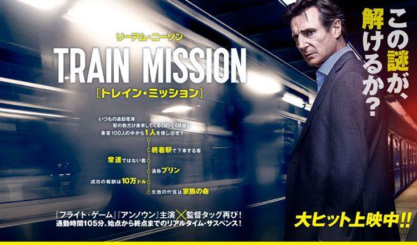 トレイン・ミッション