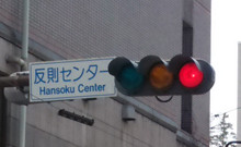 反則センター