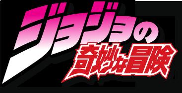 ジョジョの奇妙な冒険 ロゴ