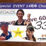 メガロス調布店 14周年記念MOSSAイベント参加レポ グループグルーヴ編