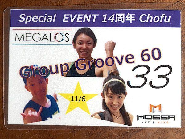 メガロス調布14周年イベントグループグルーヴ