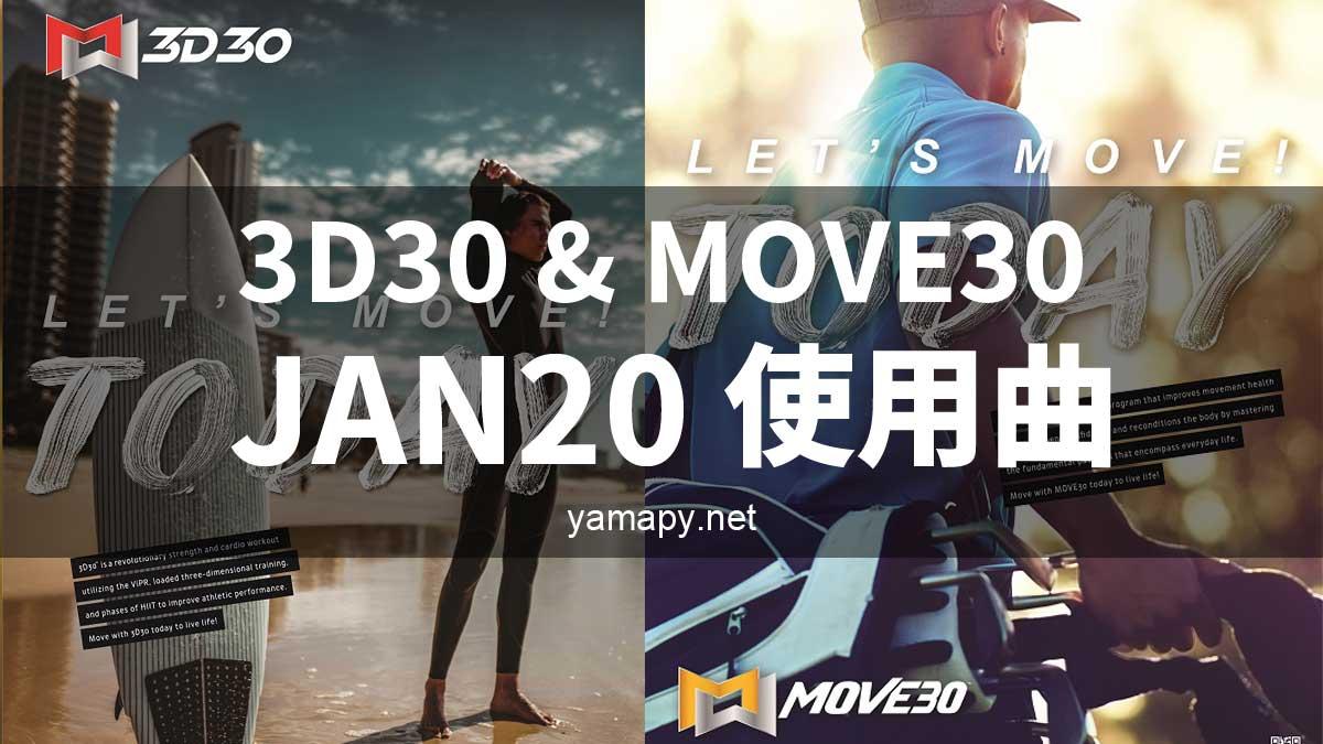 3D30&MOVE30 JAN20使用曲