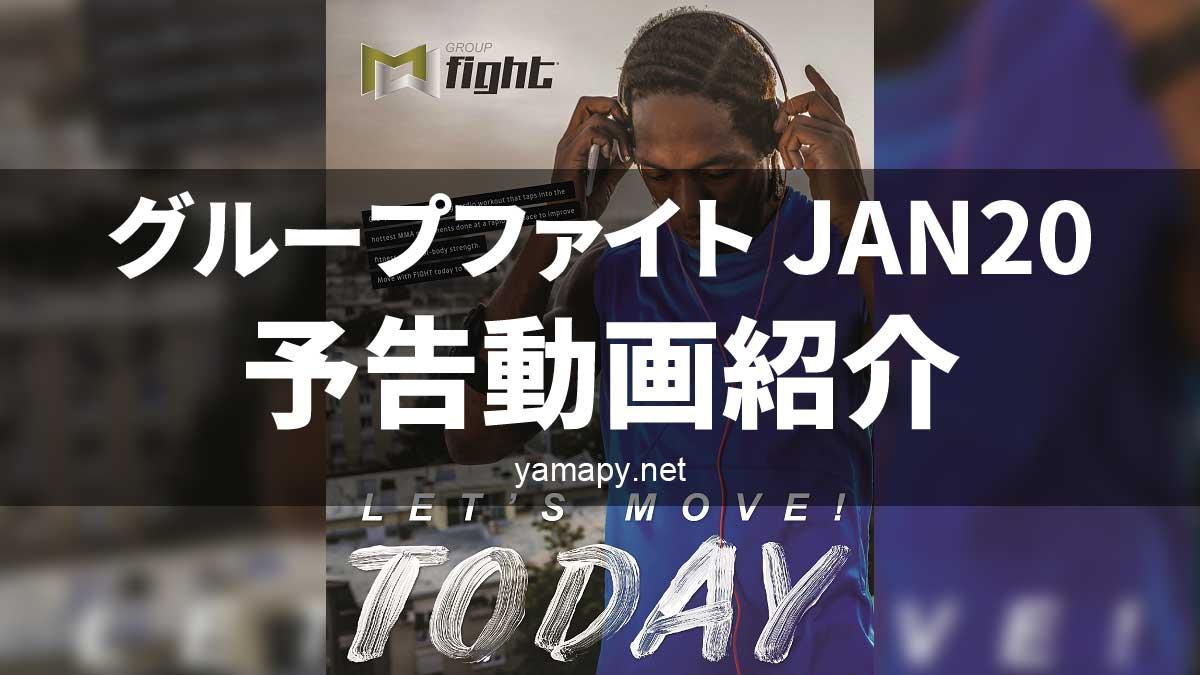 グループファイトJAN20予告動画紹介