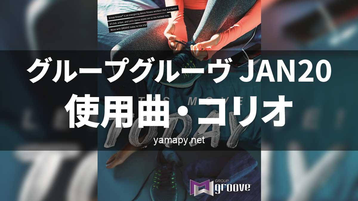 グループグルーヴJAN20使用曲・コリオ