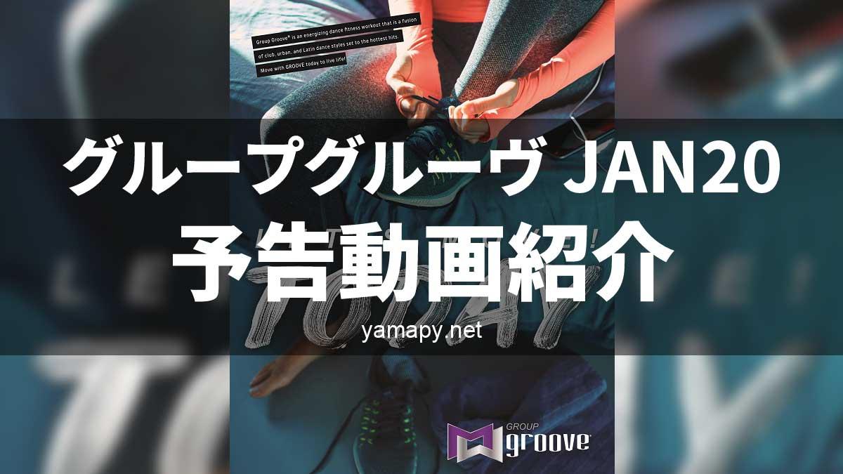 グループグルーヴJAN20予告動画紹介