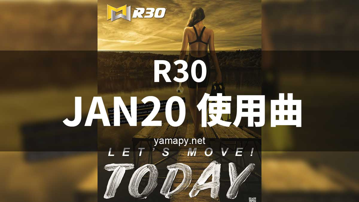 R30 JAN20使用曲