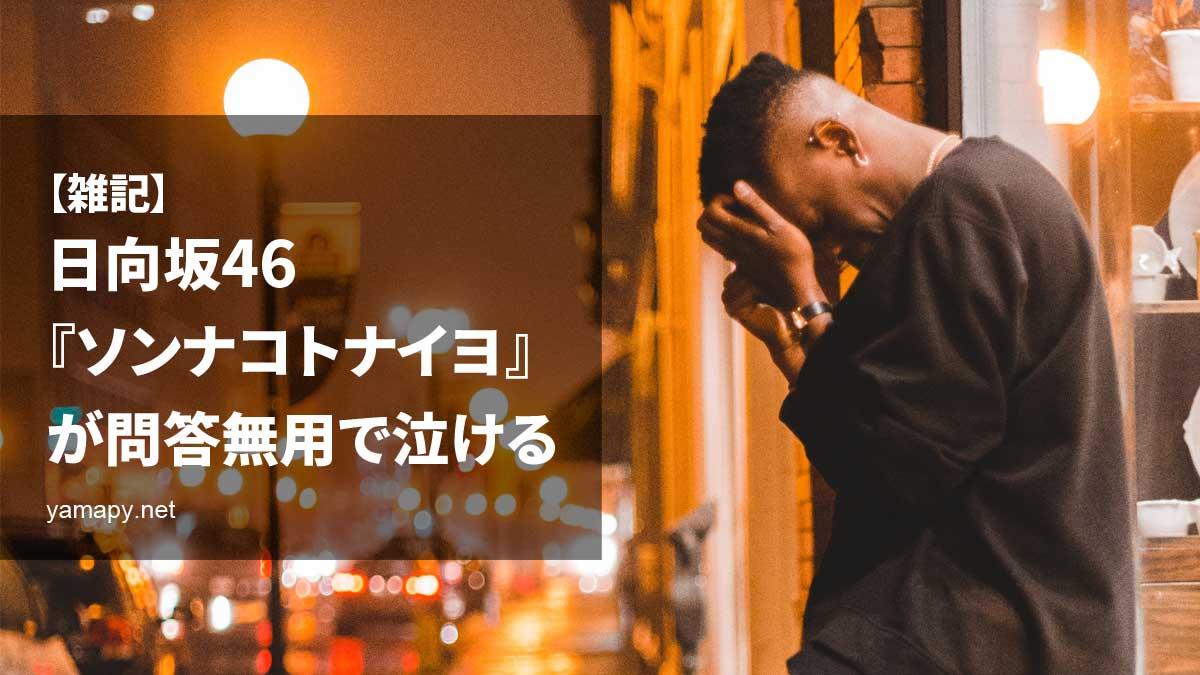 【雑記】日向坂46『ソンナコトナイヨ』が問答無用で泣ける理由
