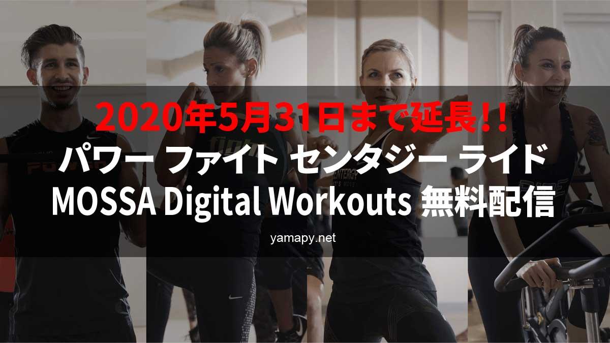 MOSSA Digital Workoutsを2020年5月31日まで無料配信