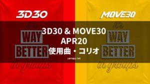 3D30&MOVE30 APR20使用曲