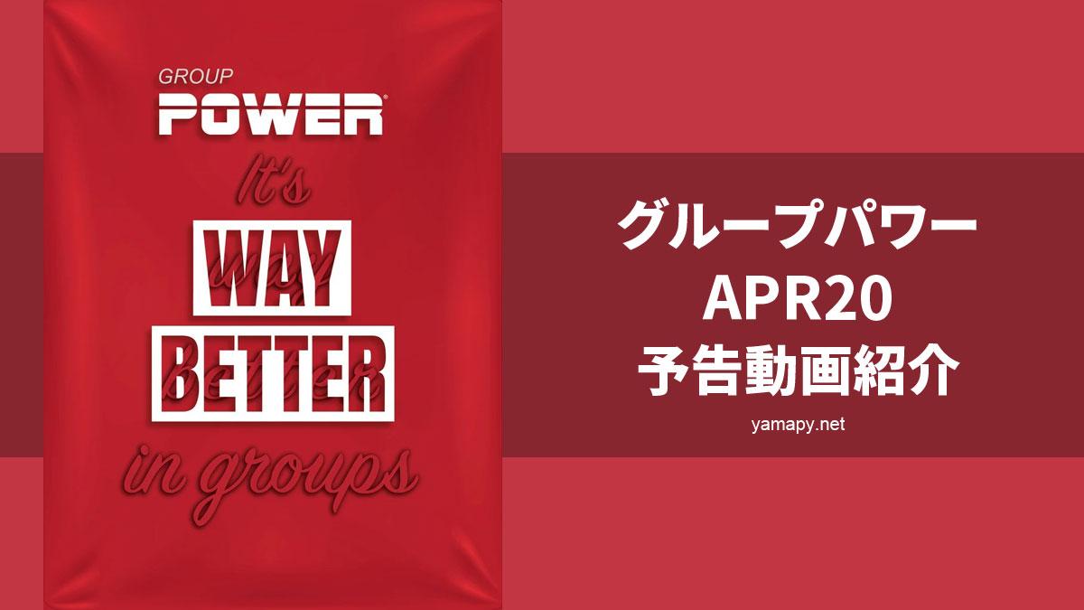 グループパワーAPR20予告動画紹介