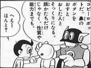 パーマン コピーロボット