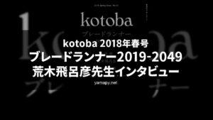 kotoba31 2018年春号 ブレードランナー2019-2049