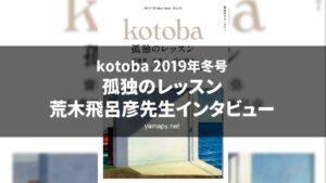 kotoba34 2019年冬号 孤独のレッスン