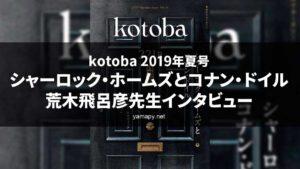 kotoba36 2019年夏号 シャーロック・ホームズとコナン・ドイル