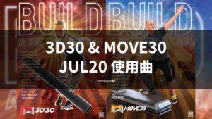 3D30&MOVE30 JUL20使用曲
