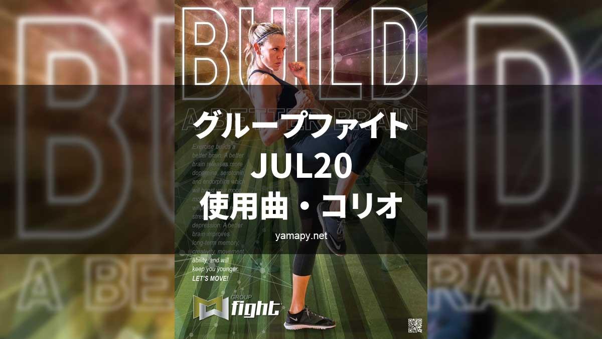 グループファイトJUL20使用曲・コリオ