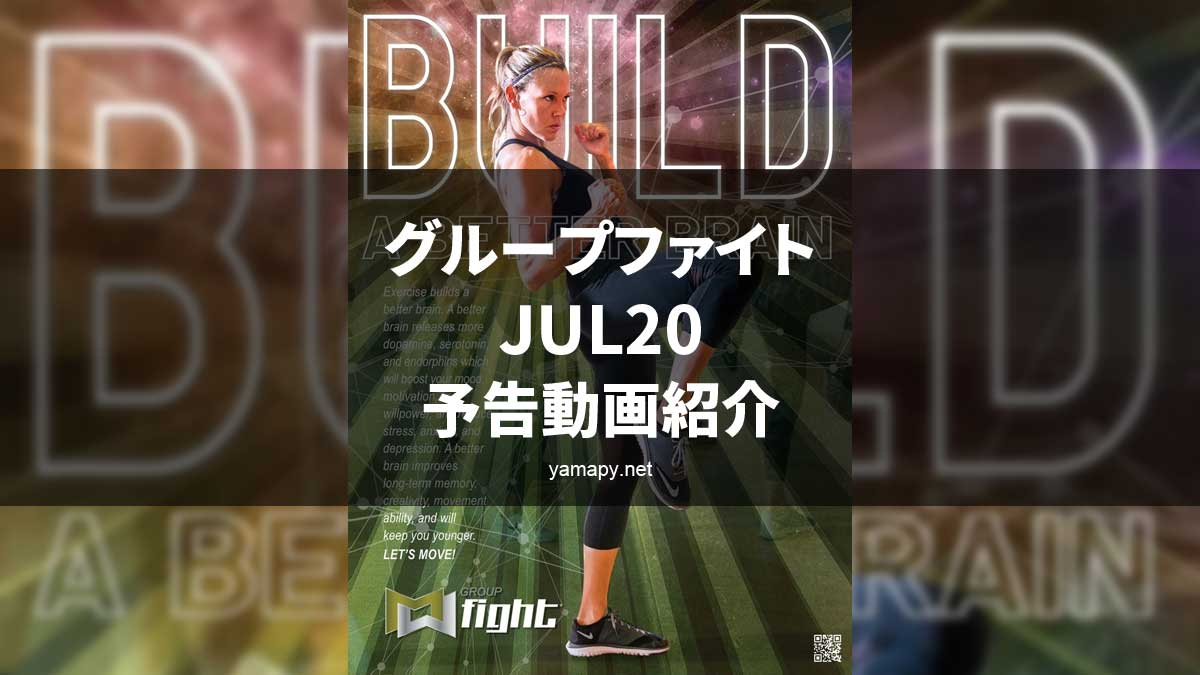 グループファイトJUL20予告動画紹介