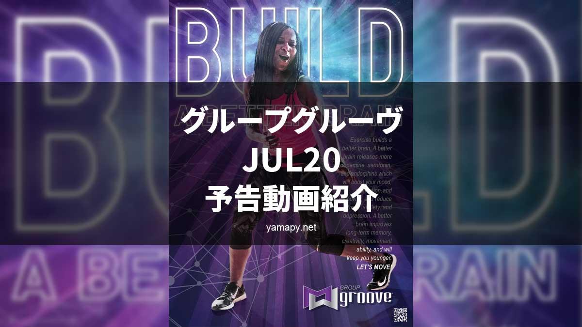 グループグルーヴJUL20予告動画紹介
