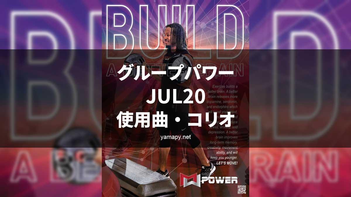 グループパワーJUL20使用曲・コリオ
