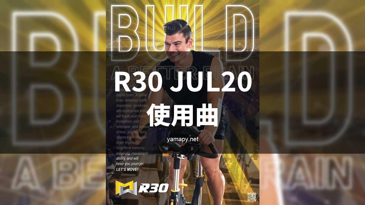 R30 JUL20使用曲