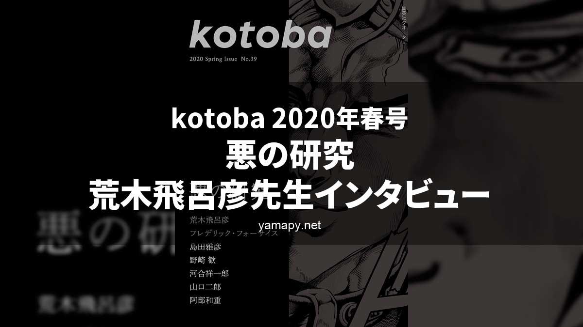kotoba39 2020年春号『悪の研究』荒木飛呂彦先生インタビュー