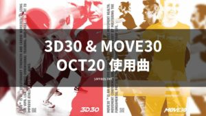 3D30&MOVE30 OCT20使用曲
