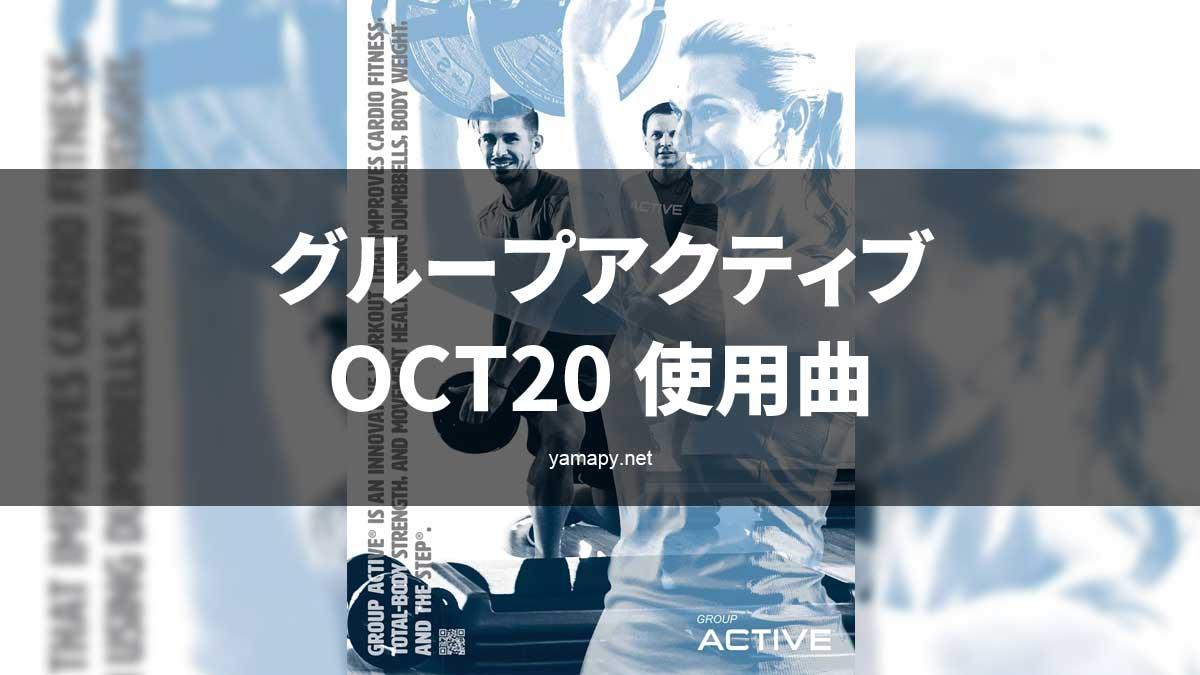 グループアクティブOCT20使用曲