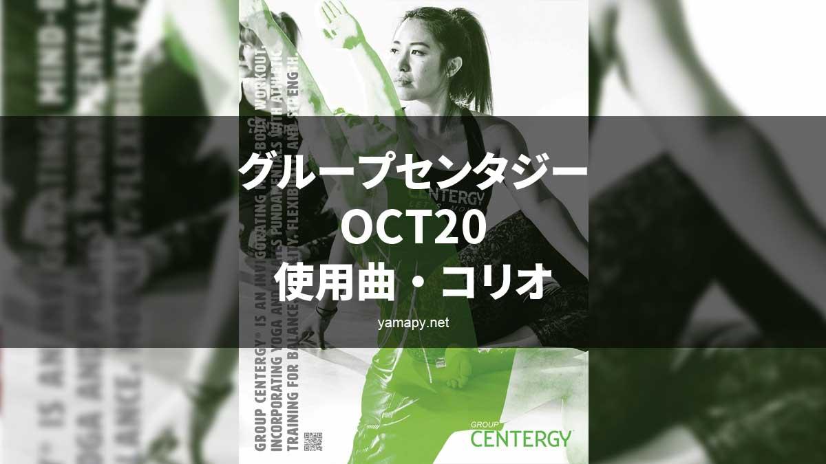 グループセンタジーOCT20使用曲・コリオ