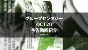 グループセンタジーOCT20予告動画紹介