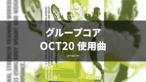 グループコアOCT20使用曲
