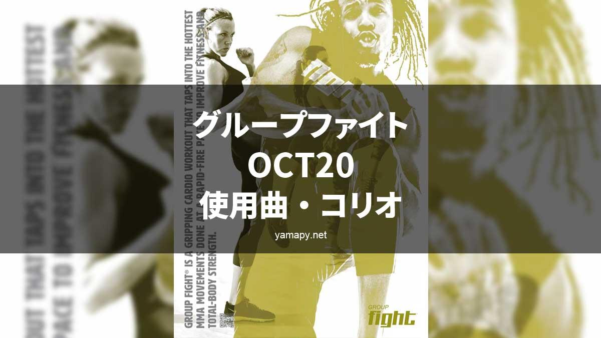 グループファイトOCT20使用曲・コリオ