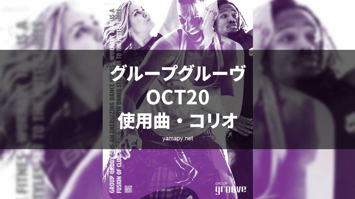 グループグルーヴOCT20使用曲・コリオ