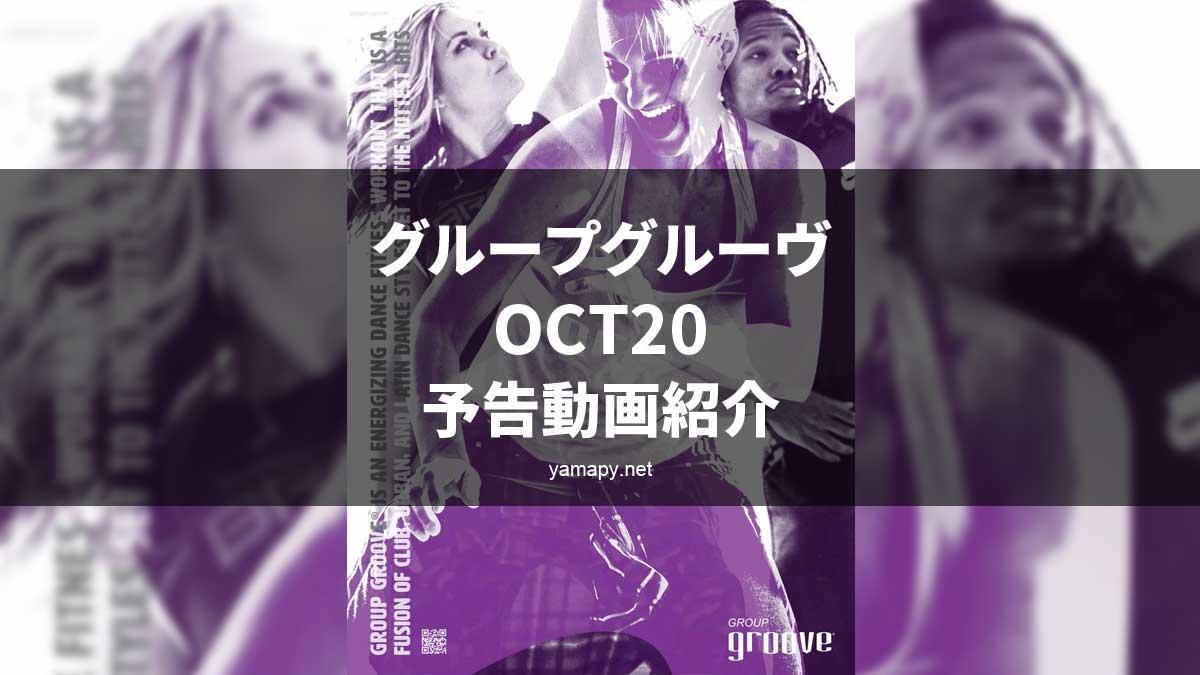 グループグルーヴOCT20予告動画紹介