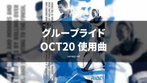 グループライドOCT20使用曲