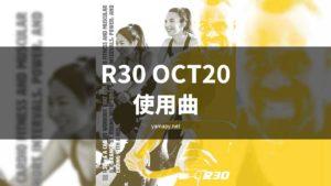 R30OCT20使用曲