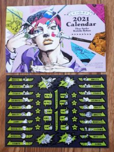 ウルトラジャンプ2021年1月号付録 岸辺露伴カレンダー