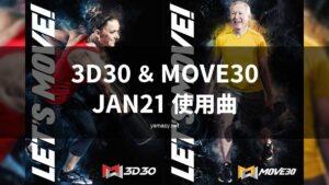 3D30&MOVE30JAN21使用曲