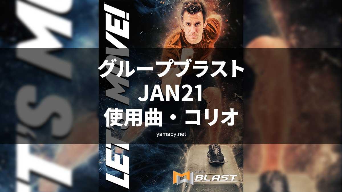 グループブラストJAN21使用曲・コリオ