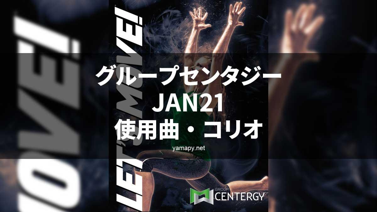 グループセンタジーJAN21使用曲・コリオ