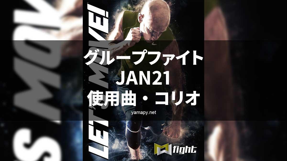 グループファイトJAN21使用曲・コリオ